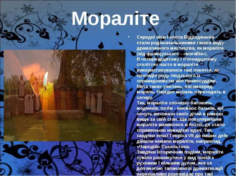 Мораліте Середні віки і епоха Відродження стали родоначальниками такого виду ...