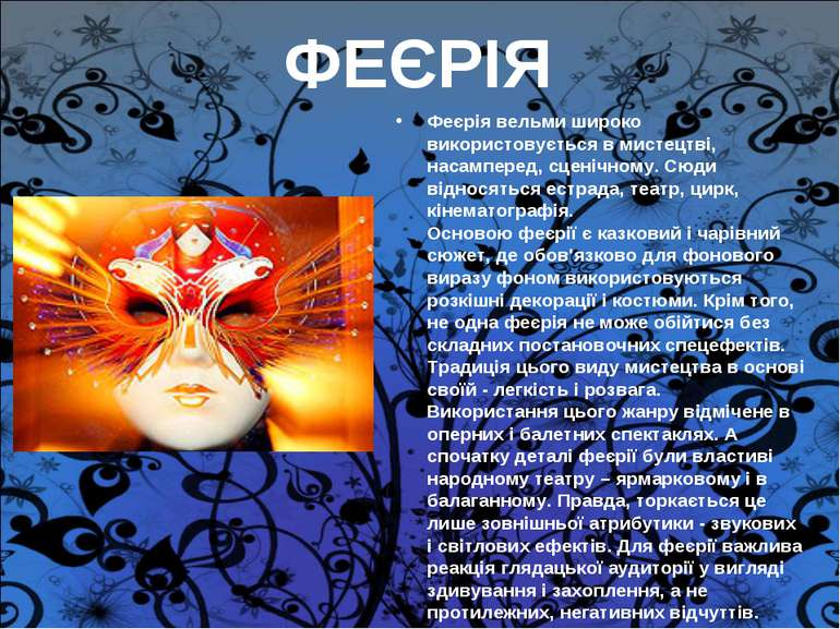 ФЕЄРІЯ Феєрія вельми широко використовується в мистецтві, насамперед, сценічн...