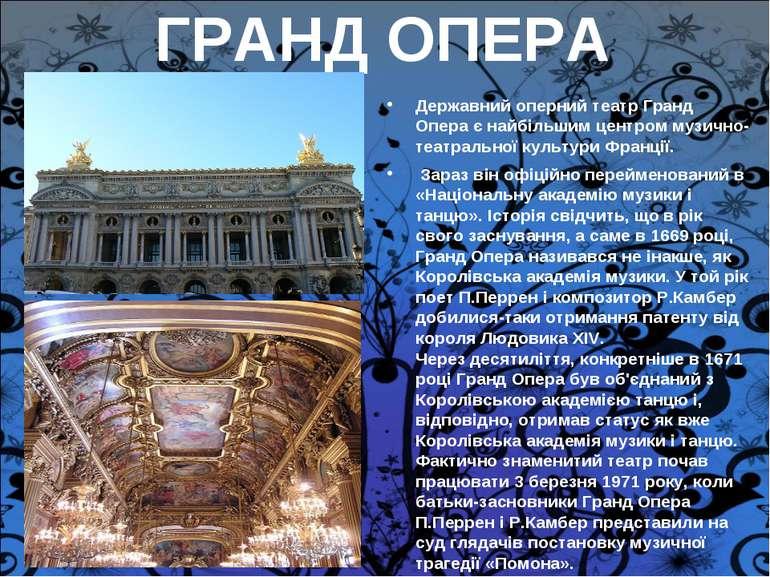 ГРАНД ОПЕРА Державний оперний театр Гранд Опера є найбільшим центром музично-...