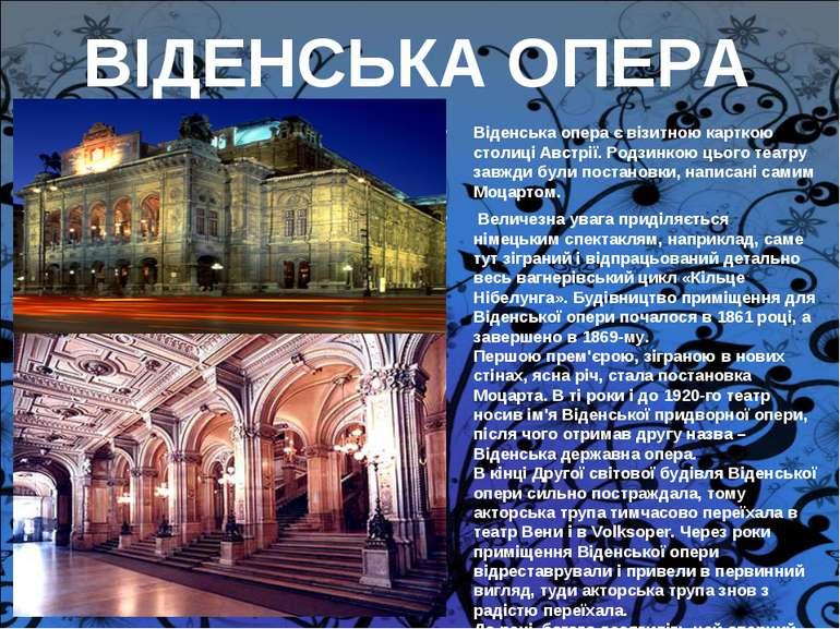 ВІДЕНСЬКА ОПЕРА Віденська опера є візитною карткою столиці Австрії. Родзинкою...