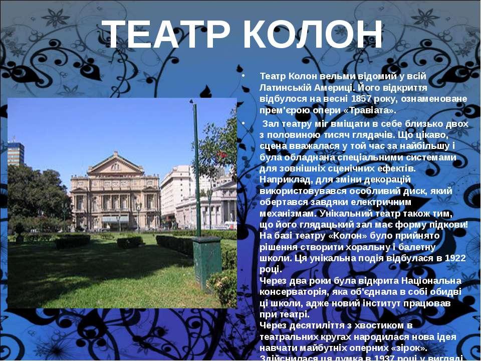 ТЕАТР КОЛОН Театр Колон вельми відомий у всій Латинській Америці. Його відкри...