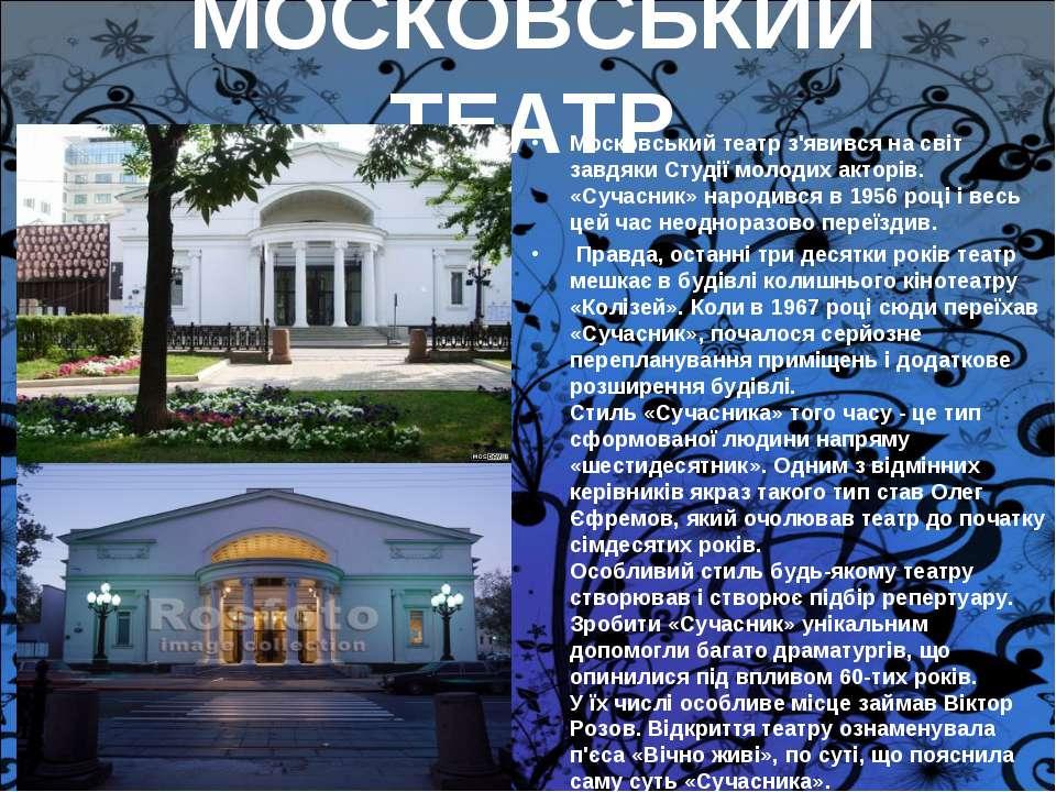 МОСКОВСЬКИЙ ТЕАТР Московський театр з'явився на світ завдяки Студії молодих а...