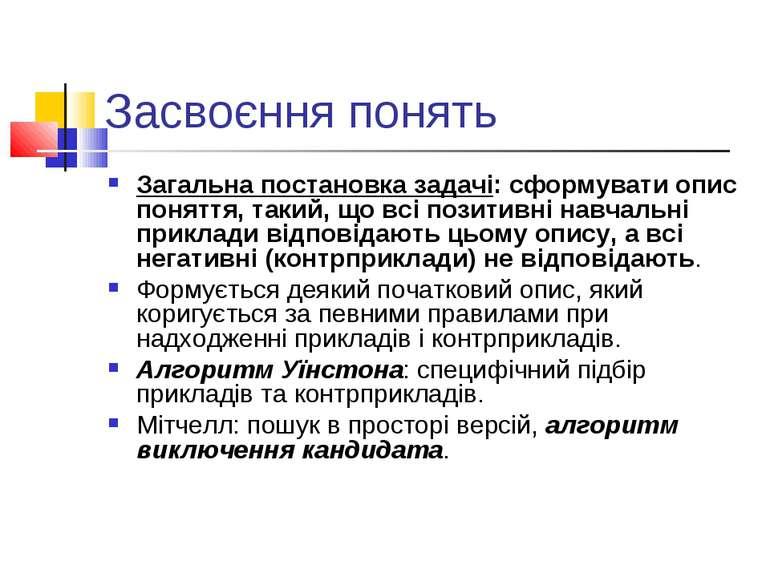 Засвоєння понять Загальна постановка задачі: сформувати опис поняття, такий, ...