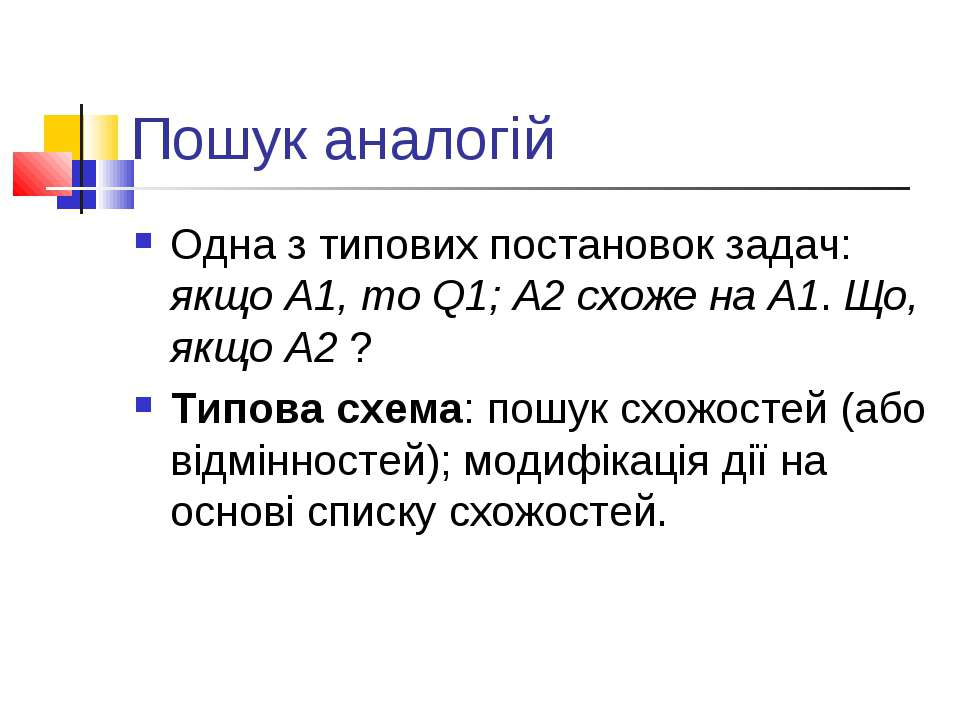 Пошук аналогій Одна з типових постановок задач: якщо А1, то Q1; A2 схоже на А...