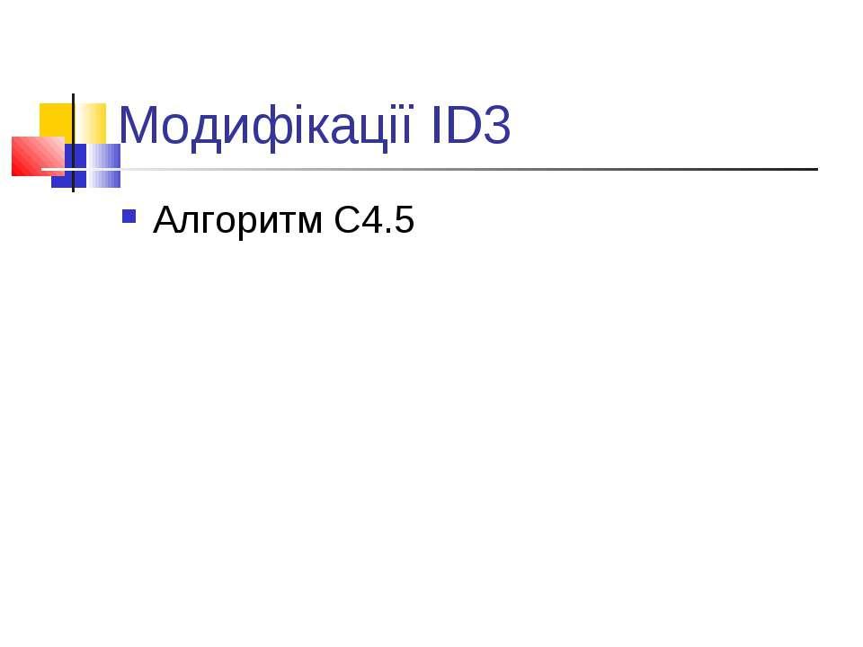 Модифікації ID3 Алгоритм С4.5