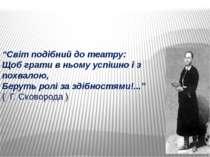 """""""Світ подібний до театру: Щоб грати в ньому успішно і з похвалою, Беруть ролі..."""