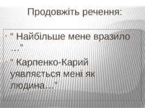 """Продовжіть речення: """" Найбільше мене вразило …"""" """" Карпенко-Карий уявляється м..."""