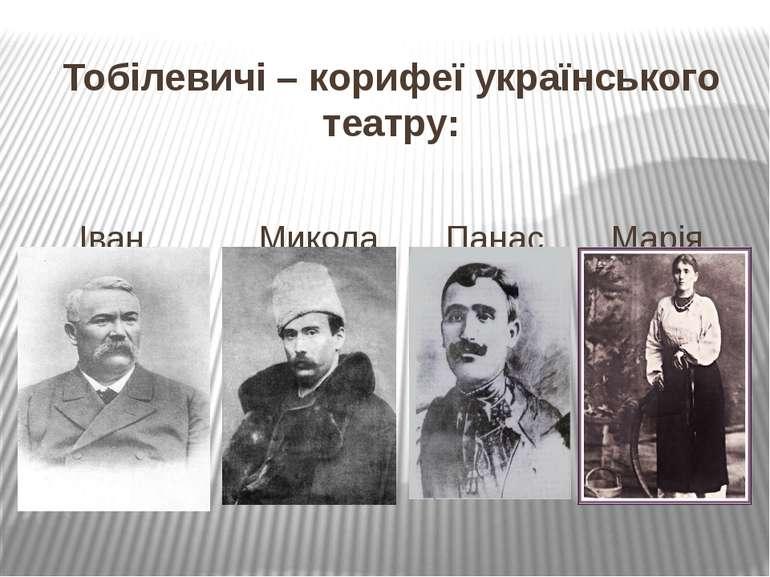 Тобілевичі – корифеї українського театру: Іван Микола Панас Марія