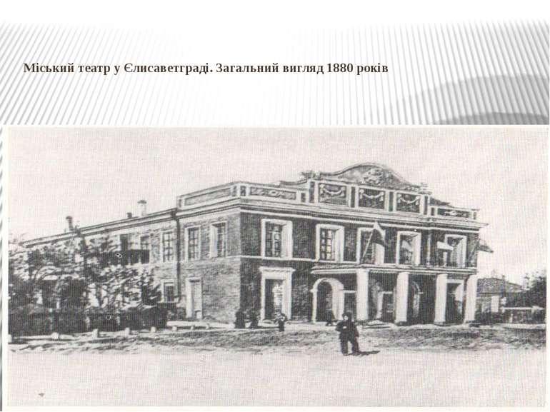 Міський театр у Єлисаветграді. Загальний вигляд 1880 років