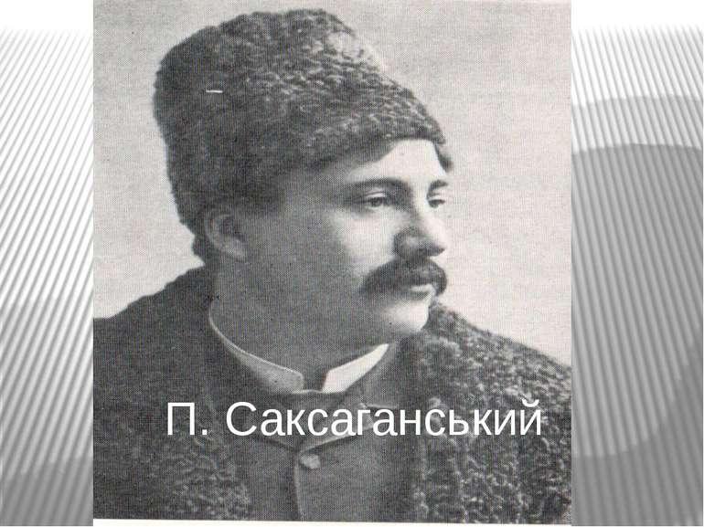 П. Саксаганський