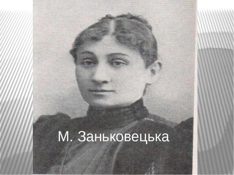 М. Заньковецька