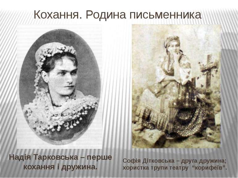 Кохання. Родина письменника Софія Дітковська – друга дружина; хористка трупи ...