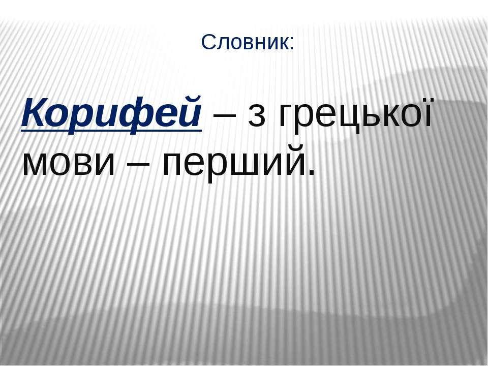 Словник: Корифей – з грецької мови – перший.