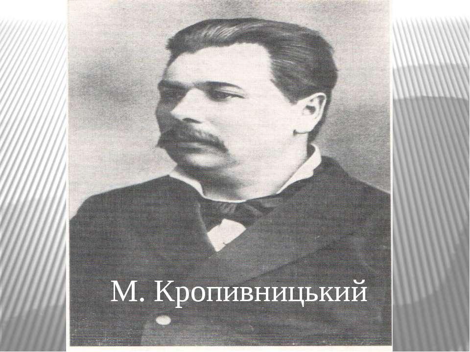 М. Кропивницький