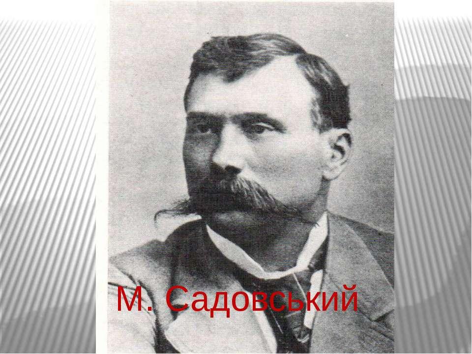 М. Садовський