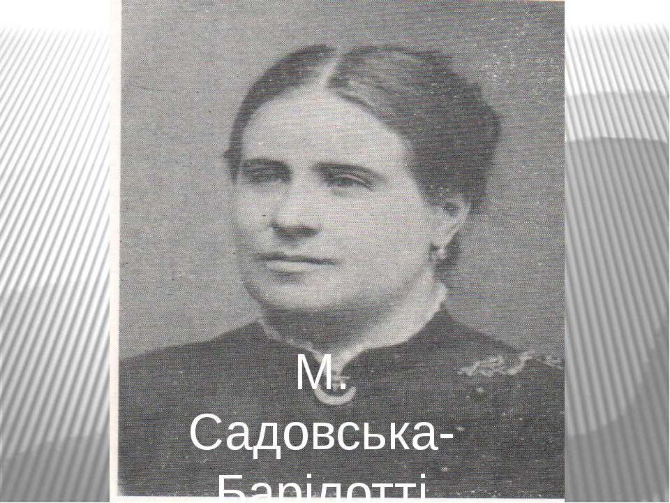 М. Садовська-Барілотті
