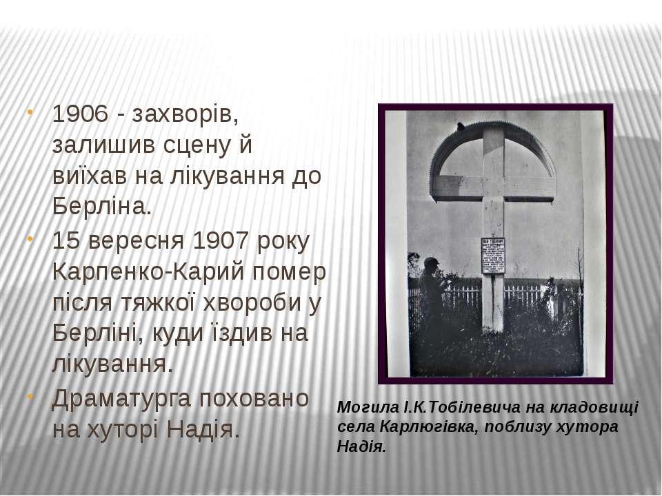 1906 - захворів, залишив сцену й виїхав на лікування до Берліна. 15 вересня 1...