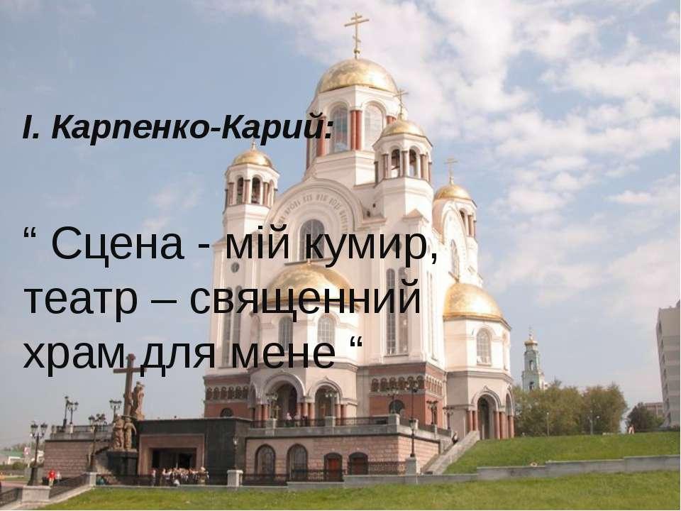 """І. Карпенко-Карий: """" Сцена - мій кумир, театр – священний храм для мене """""""