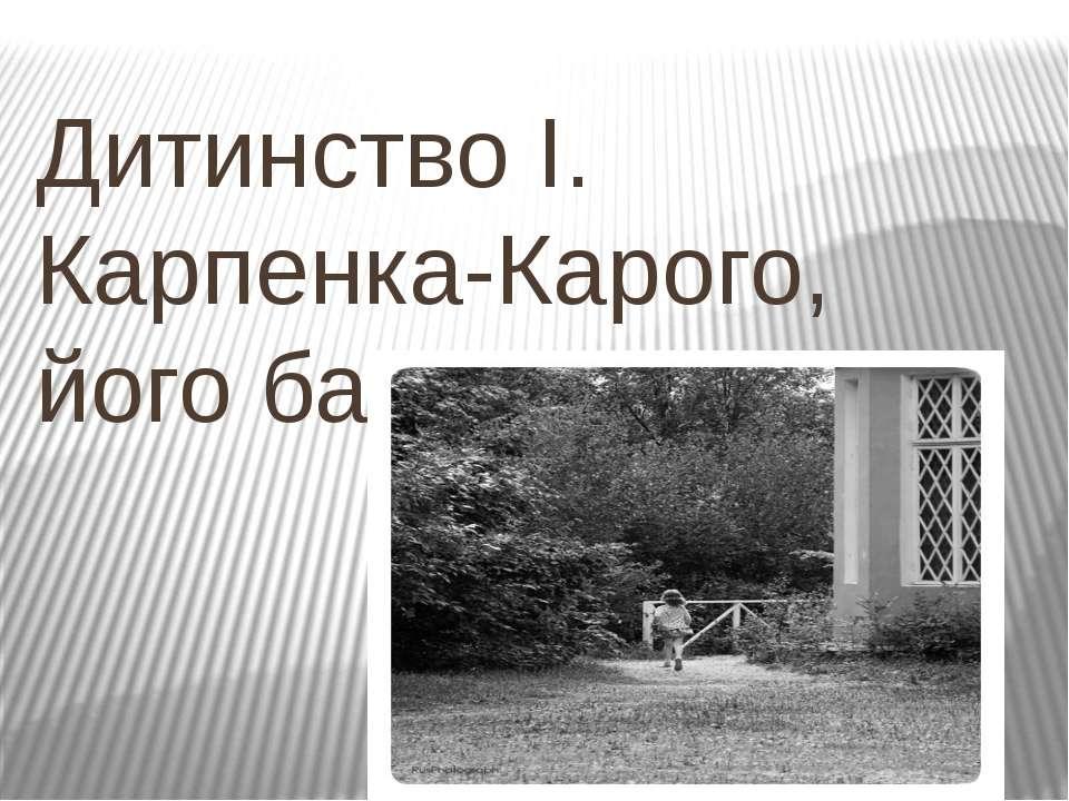 Дитинство І. Карпенка-Карого, його батьки