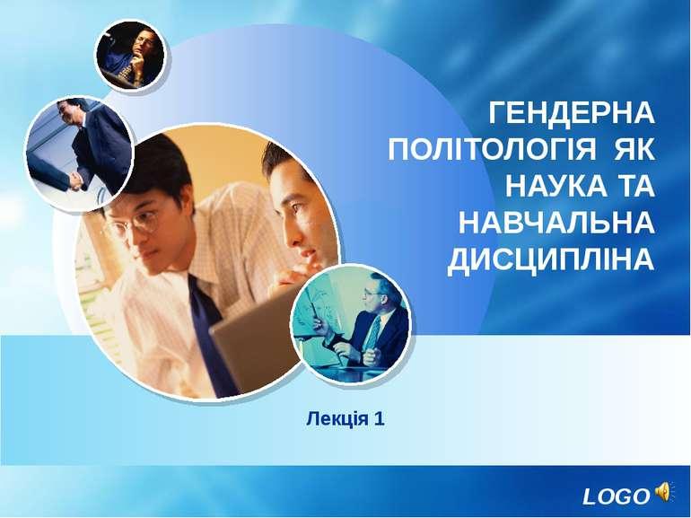 ГЕНДЕРНА ПОЛІТОЛОГІЯ ЯК НАУКА ТА НАВЧАЛЬНА ДИСЦИПЛІНА Лекція 1 LOGO