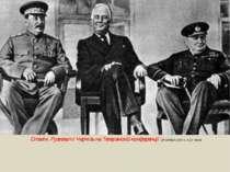 Сталін, Рузвельт і Черчіль на Тегеранскій конференції 28 ноября 1943 г. в 15 ...
