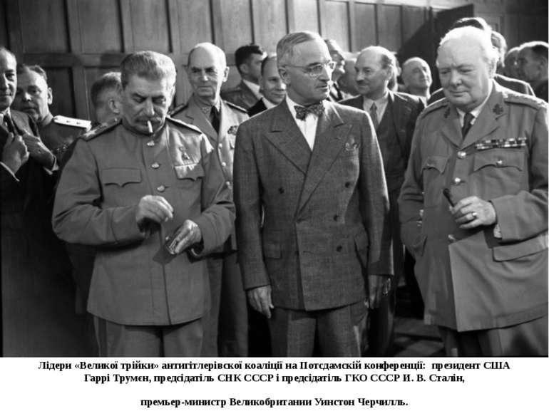 Лідери «Великої трійки» антигітлерівскої коаліції на Потсдамскій конференції:...