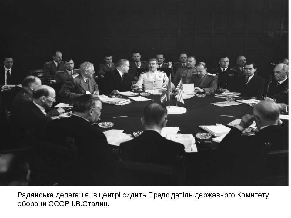 Радянська делегація, в центрі сидить Предсідатіль державного Комитету оборони...