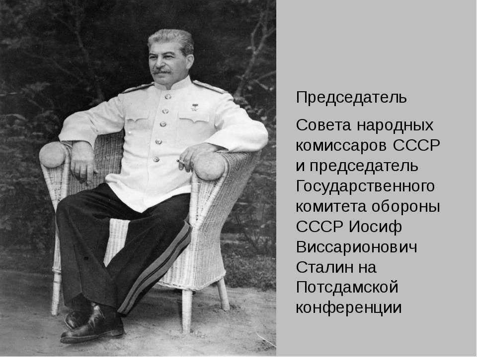 Председатель Совета народных комиссаров СССР и председатель Государственного ...