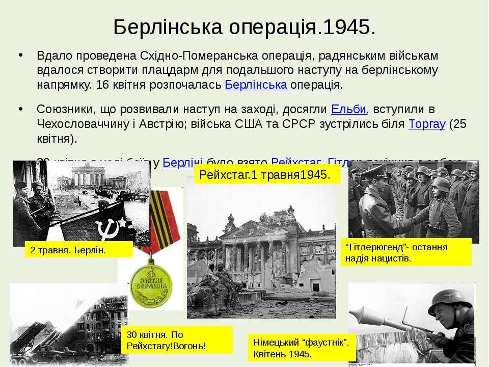 Берлінська операція.1945. Вдало проведена Східно-Померанська операція, радянс...