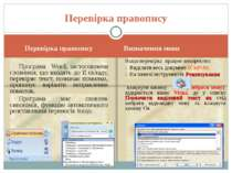 Перевірка правопису Визначення мови Програма Word, застосовуючи словники, що ...