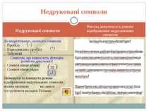 Недруковані символи Вигляд документа в режимі відображення недрукованих симво...