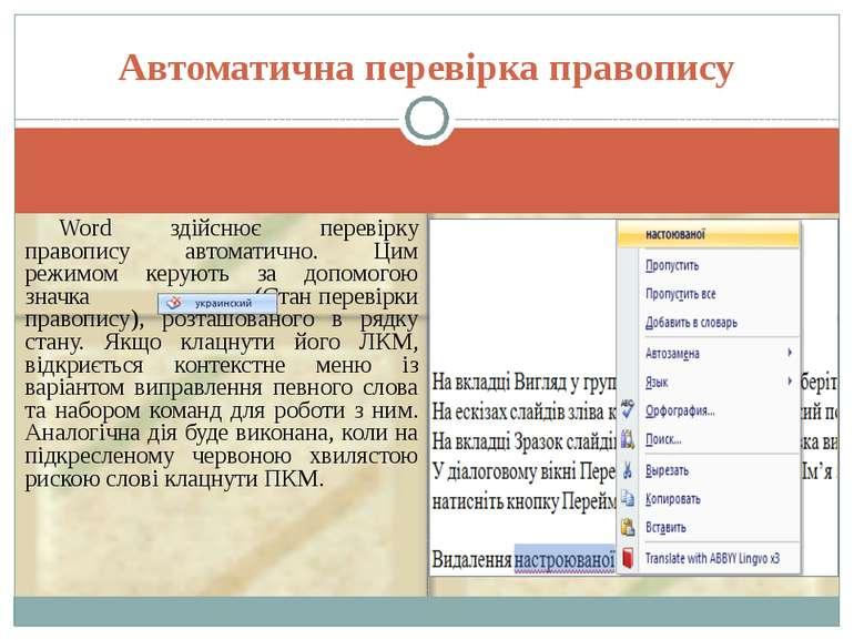 Word здійснює перевірку правопису автоматично. Цим режимом керують за допомог...