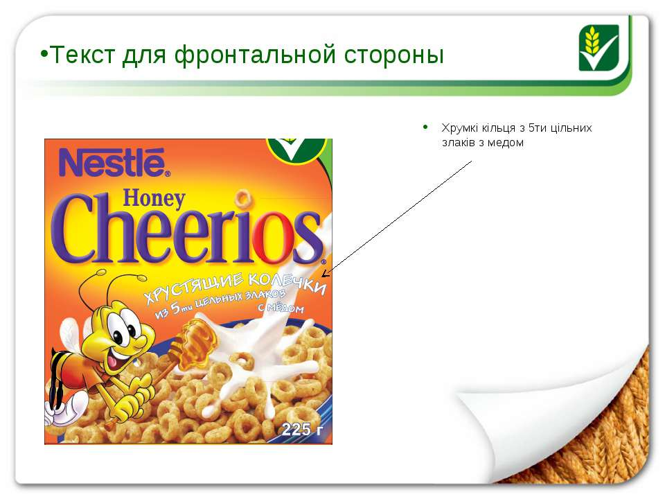 Текст для фронтальной стороны Хрумкі кільця з 5ти цільних злаків з медом