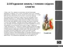 """2.Об'єднання земель і племен східних слов'ян Отже, слово """"Русь"""" виникло не я..."""