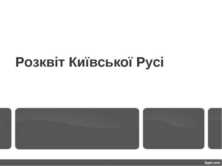 Розквіт Київської Русі