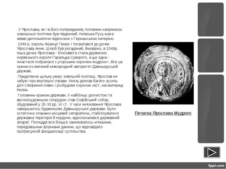 У Ярослава, як і в його попередників, головним напрямком зовнішньої політики ...