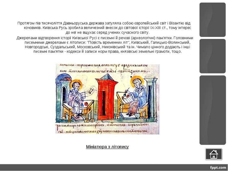 Протягом пів тисячоліття Давньоруська держава затуляла собою європейський сві...
