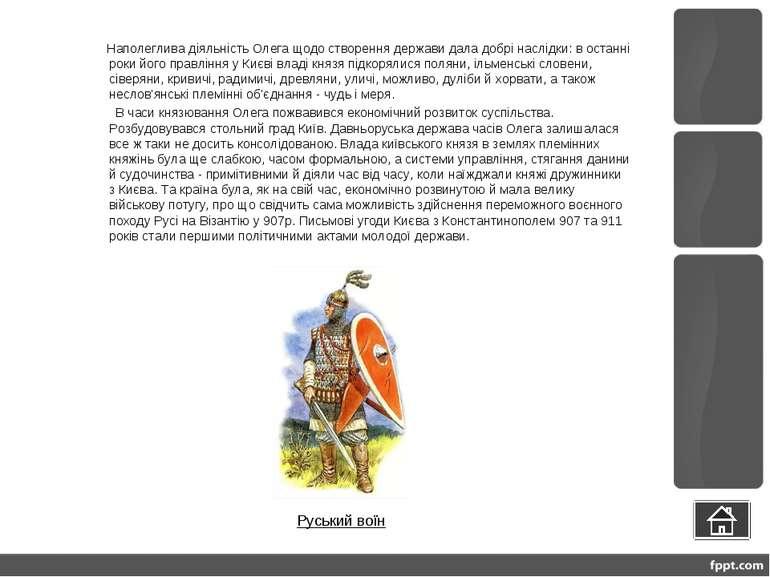 Наполеглива діяльність Олега щодо створення держави дала добрі наслідки: в о...