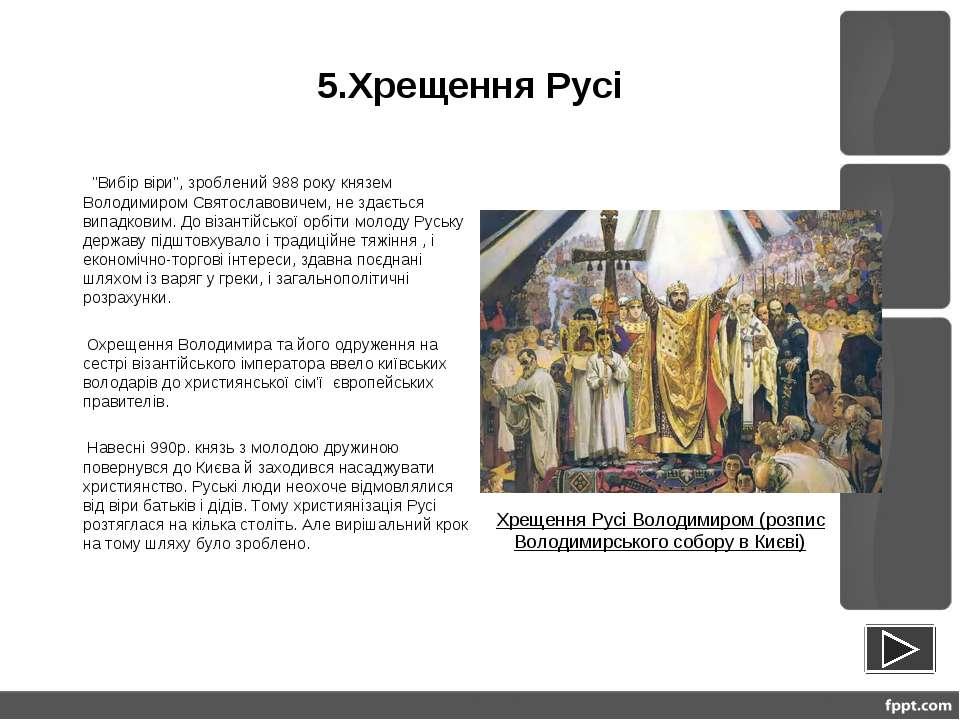 """5.Хрещення Русі  """"Вибір віри"""", зроблений 988 року князем Володимиром Святосл..."""