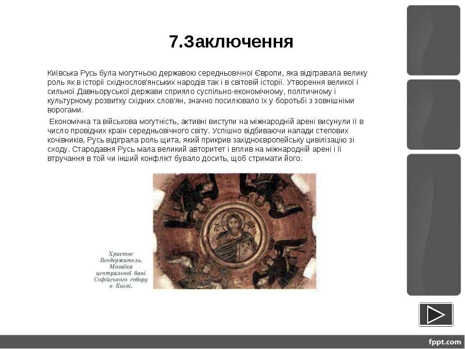 7.Заключення Київська Русь була могутньою державою середньовічної Європи, яка...