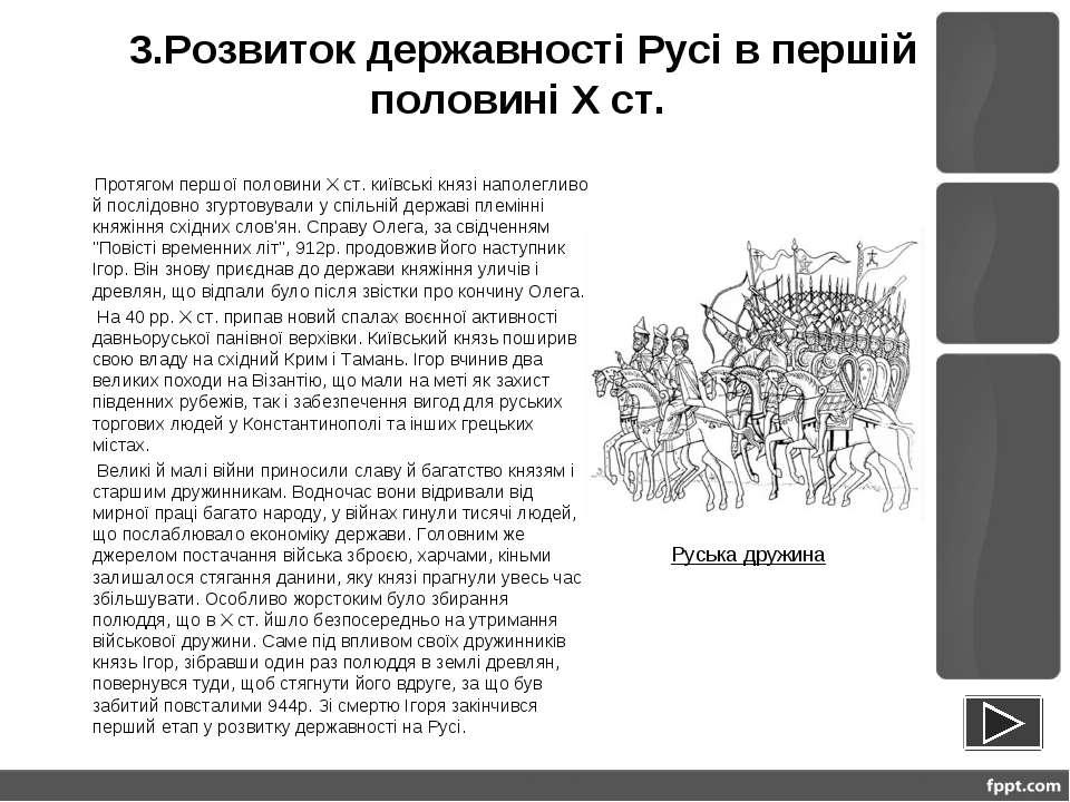 3.Розвиток державності Русі в першій половині Х ст. Протягом першої половини ...