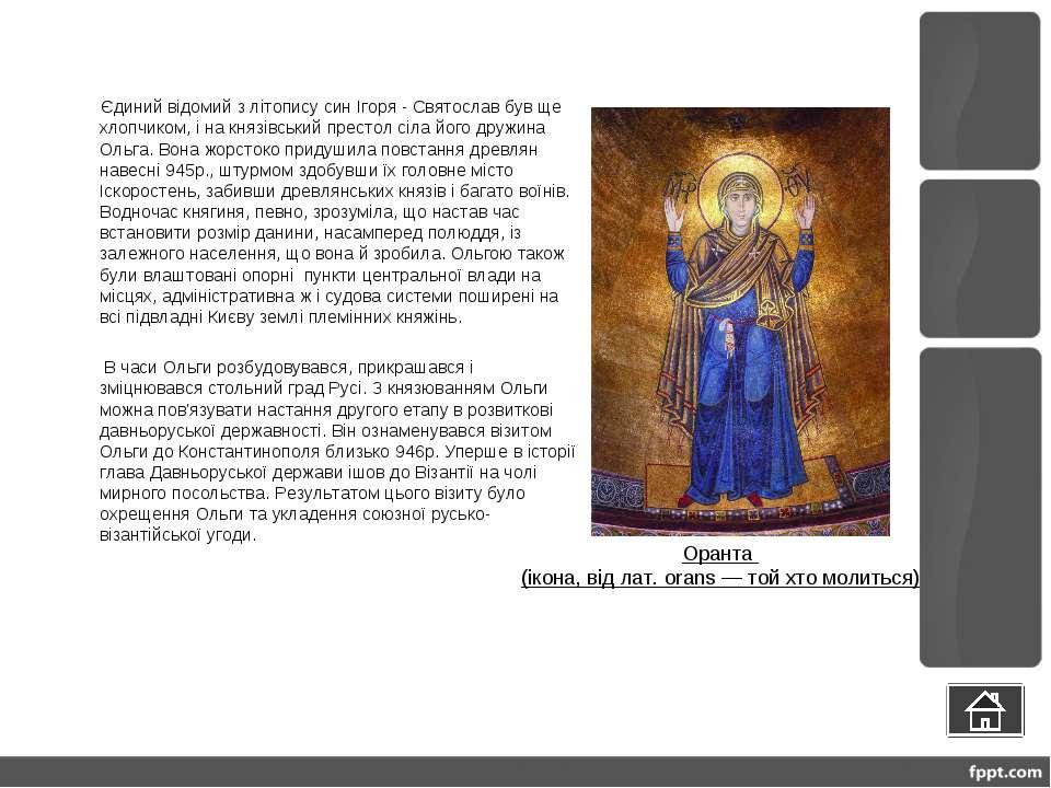 Єдиний відомий з літопису син Ігоря - Святослав був ще хлопчиком, і на князі...