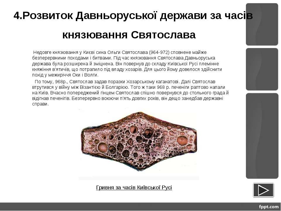 4.Розвиток Давньоруської держави за часів князювання Святослава  Недовге кня...