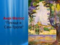"Анрі Матісс ""Площа в Сен-Тропе"""