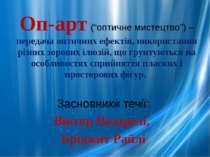"""Оп-арт (""""оптичне мистецтво"""") – передача оптичних ефектів, використання різних..."""