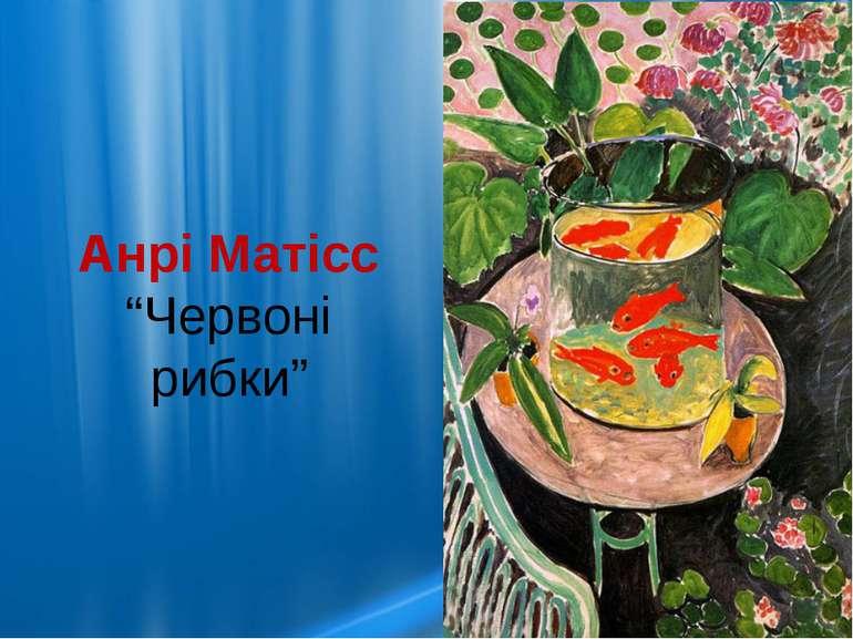 """Анрі Матісс """"Червоні рибки"""""""