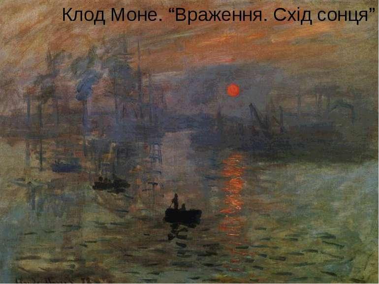 """Клод Моне. """"Враження. Схід сонця"""""""