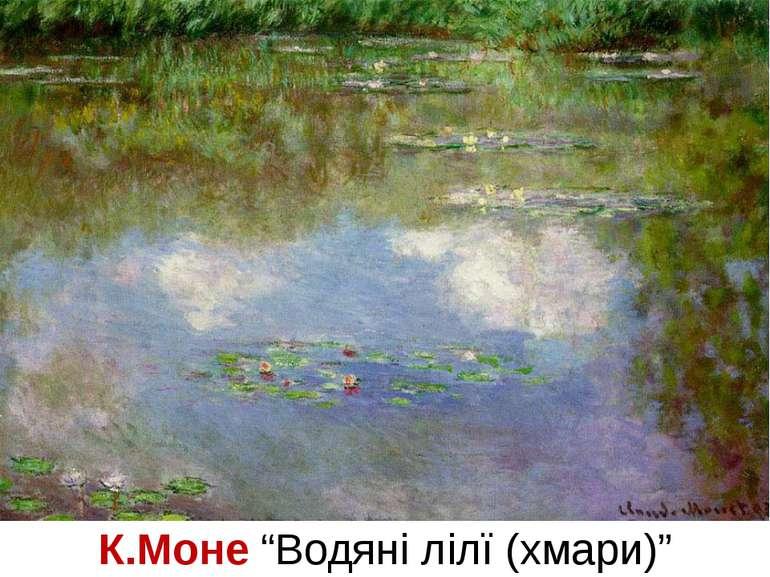 """К.Моне """"Водяні лілї (хмари)"""""""