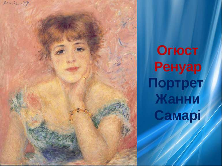 Огюст Ренуар Портрет Жанни Самарі