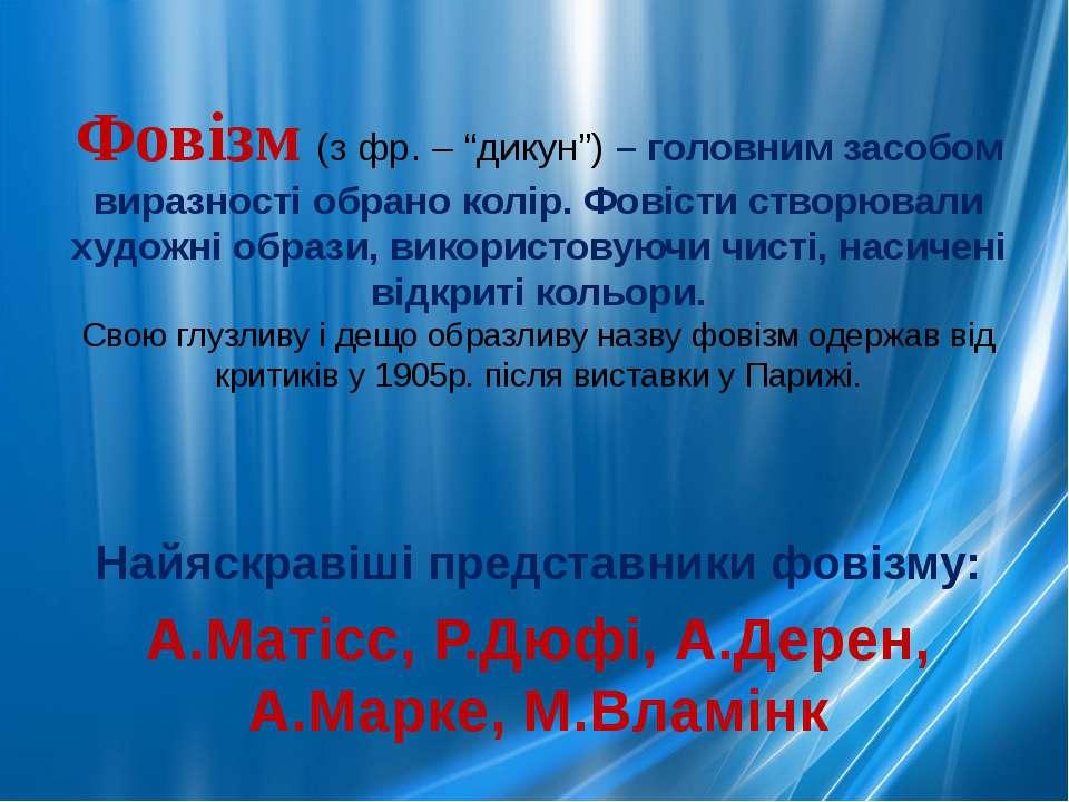 """Фовізм (з фр. – """"дикун"""") – головним засобом виразності обрано колір. Фовісти ..."""